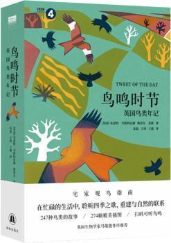 """""""天际线""""丛书:鸟鸣时节:英国鸟类年记(247种鸟类故事/274帧精美插图/扫码可听鸟鸣)"""