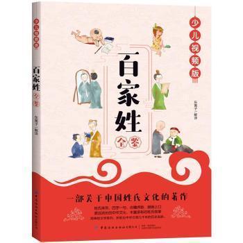 百家姓全鉴(少儿视频版)