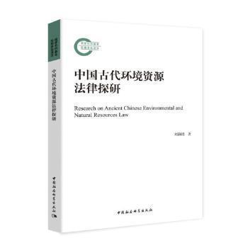 中国古代环境资源法律探研