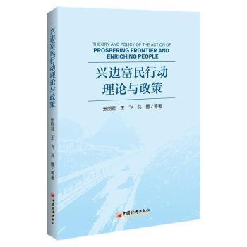 兴边富民行动理论与政策