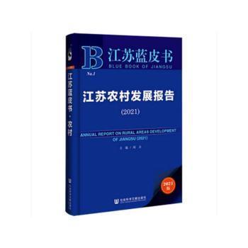 江苏农村发展报告(2021)/江苏蓝皮书