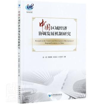 中国区域经济协调发展机制研究