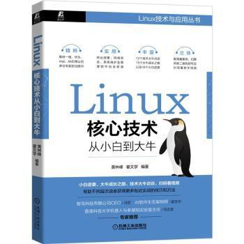 Linux核心技术从小白到大牛