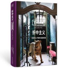 Think Eclectic:折中主义(中产阶级家居美学启蒙书,让家不受拘束,美出多元化。)