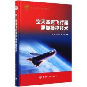 航天科技出版基金空天高速飞行器异类操控技术
