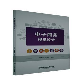 电子商务视觉设计