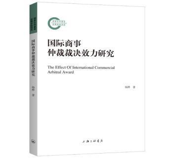 国际商事仲裁裁决效力研究