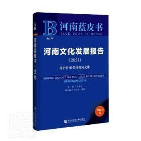 河南蓝皮书:河南文化发展报告(2021)