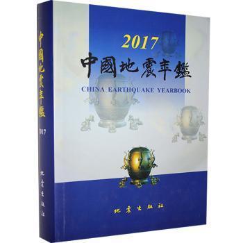 中国地震年鉴(2017)