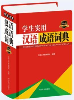 学生实用汉语成语词典(双色版)(精)