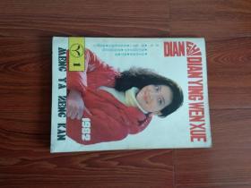 电视电影文学 1982.1