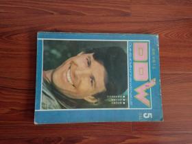 电视电影文学 1988.5
