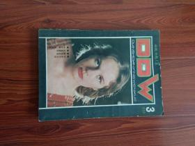 电视电影文学 1988.3