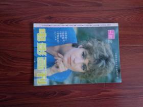 电影画刊1992年(总93期)