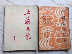 《中国通俗文艺》【创刊号】1981【插图本】《上海文艺》[创刊号 〕1977年第1期  2册合售
