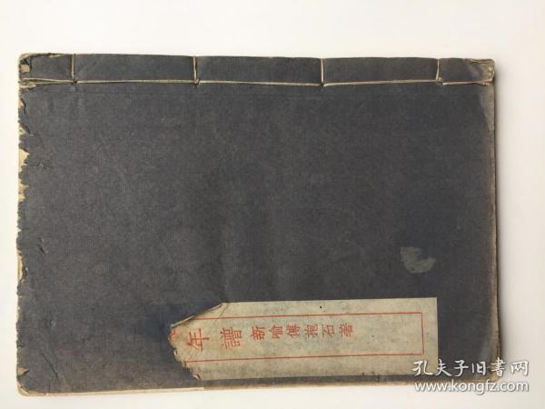 民国37年初版 白纸铅印 《石涛上人年谱》前有三幅石涛珂罗版画 一册全