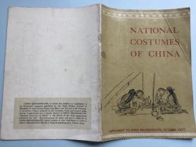 《NATIONAL COSTUMES OF CHINA 》中国民族服装