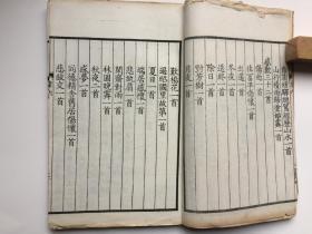 《韦苏州集》 宣统影印康熙仿宋刻本 白纸10卷全  存下册卷6-卷10  天头有原藏者黄丕烈批注若干,无名氏朱批若干。有原藏家钤印一枚。