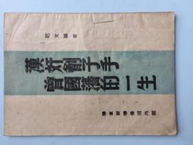 《汉奸刽子手曾国藩的一生》 (1948年初版,1949年4月再版)