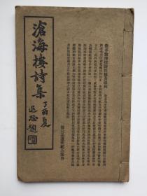 1957年线装一册全 陈公孟撰《沧海楼诗集》仅印250部