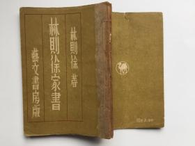 《林则徐家书》康德11年1944年,伪满洲国新京艺文书房版
