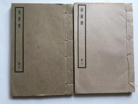民国中华书局聚珍仿宋版《后汉书》第9册卷40-卷43,  第10册卷44-卷47 存2册