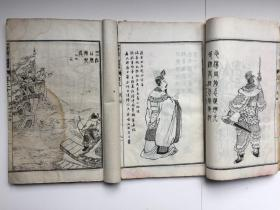 清光绪己丑年1889年上海书局白纸石印 《增像全图三国演义》一百二十回 12册全 内有96幅人物图120幅章回图