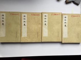 《儒林外史》(全四册 据嘉庆八年卧闲草堂刻本影印 75年上海1版1印)品好馆书