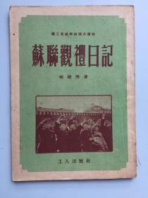 苏联观礼日记(竖版、多插图)52年 第3版)