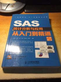 SAS统计分析与应用从入门到精通(第2版)无盘