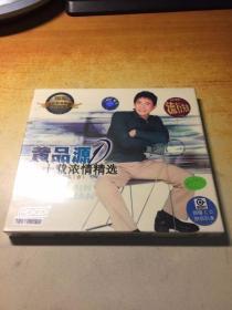黄品源十载浓情精选(1) CD