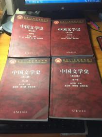 中国文学史 (第三版)第1-4卷 袁行霈主编