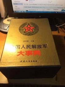 中国人民解放军大事典(上下)