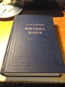 ФИЗИКА МОРЯ(俄文原版)