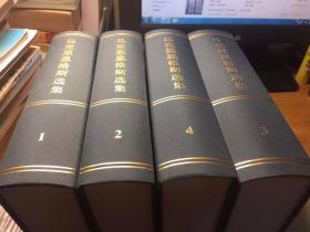 马克思恩格斯选集 2012年出版布面精装(全四卷)