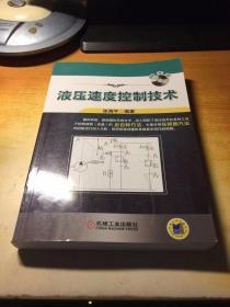 液压速度控制技术(无盘)