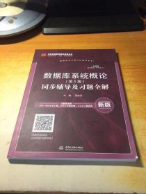 数据库系统概论(第5版)同步辅导及习题全解(新版)/高校经典教材同步辅导丛书·九章丛书