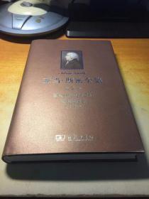 亚当·斯密全集 第2卷:国民财富的性质和原因的研究上(精)