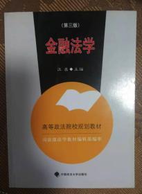 金融法学第三版