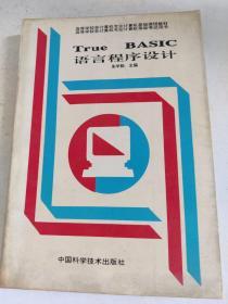 True BASIC 语言程序设计