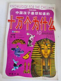中国孩子最想知道的十万个为什么 10 多彩文化