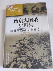 南京大屠杀史料集 60 日军官兵日记与回忆 上