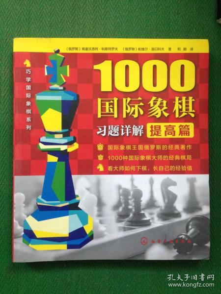 1000国际象棋习题详解.提高篇