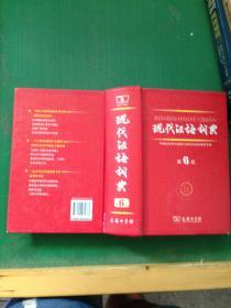 现代汉语词典---[ID:39170][%#106E4%#]
