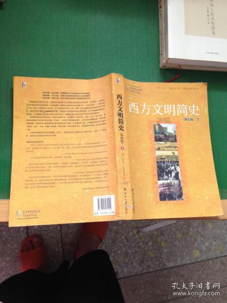 西方文明简史:第四版