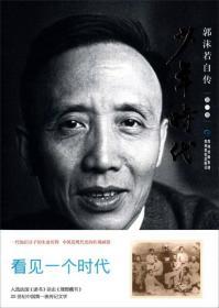 郭沫若自传(第一卷):少年时代