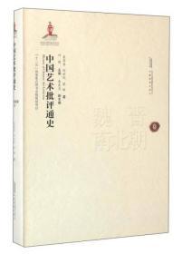 (精)中国艺术批评通史:魏晋南北朝卷