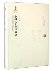 (精)中国艺术批评通史:先秦两汉卷
