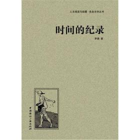 人文阅读与收藏·良友文学丛书:时间的纪录