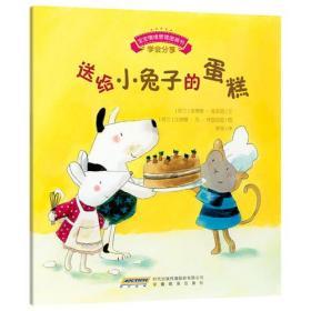 宝宝情绪管理图画书:友好相处不自私系列(共5册)